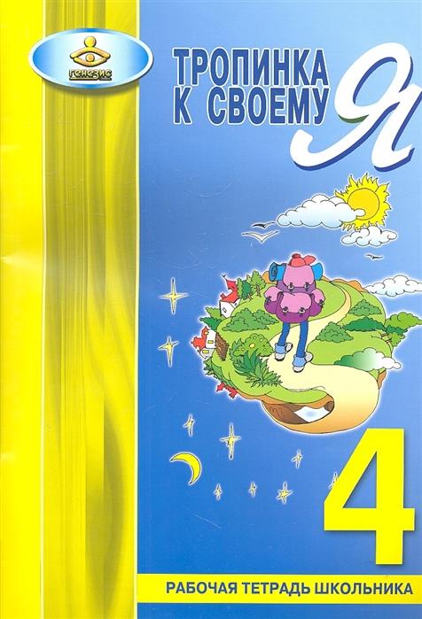 Хухлаева О. Тропинка к своему Я Рабочая тетрадь школьника 4 класс
