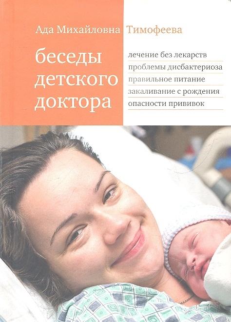 Беседы детского доктора 8-е издание