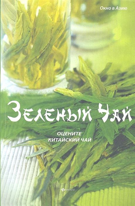 Ли Х. Зеленый чай оцените китайский чай