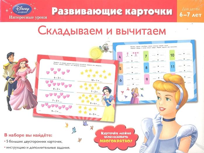 Складываем и вычитаем Развивающие карточки Для детей 6-7 лет книги питер комплект подарки вырезаем и складываем из бумаги чудеса света вырезаем и складываем из бумаги