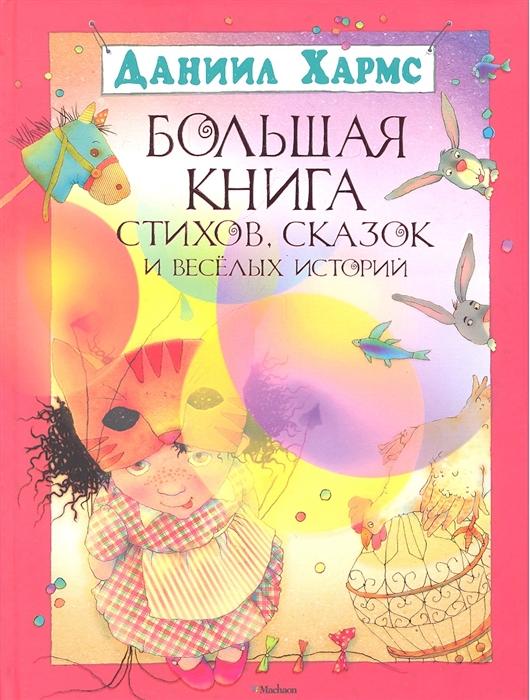 Хармс Д. Большая книга стихов сказок и веселых историй цена и фото