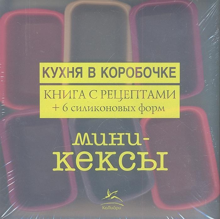 Мини-кексы Кухня в коробочке Книга с рецептами 6 силиконовых форм