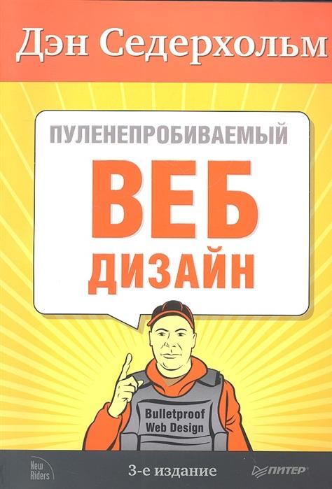 Седерхольм Д. Пуленепробиваемый Веб- дизайн 3-е издание