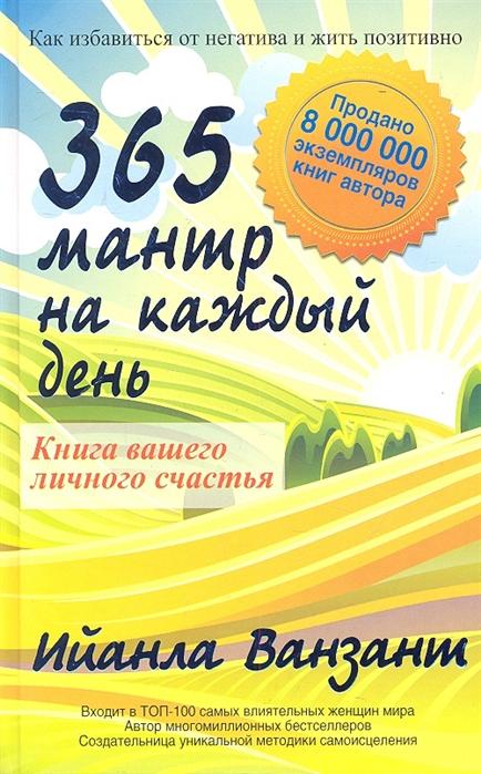 Ванзант И. 365 мантр на каждый день Книга вашего личного счастья