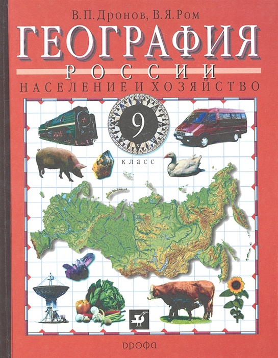 География России Население и хозяйство 9 класс Учебник