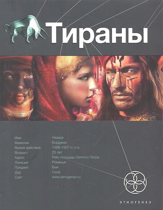 Остапенко Ю. Тираны Книга первая Борджиа цена