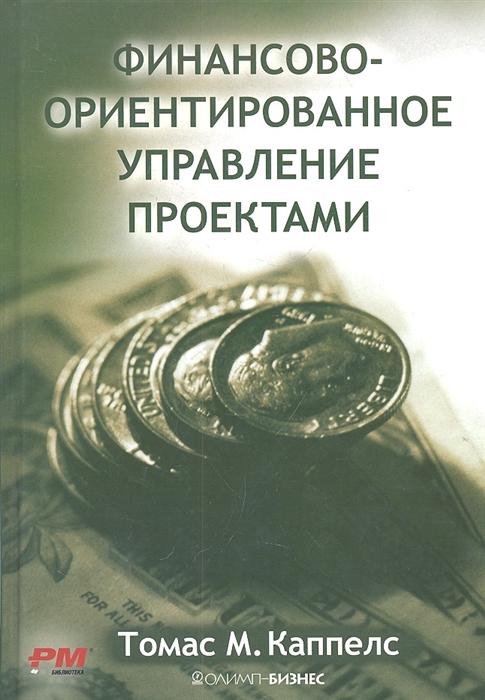 цена на Каппелс Т. Финансово-ориентированное управление проектами