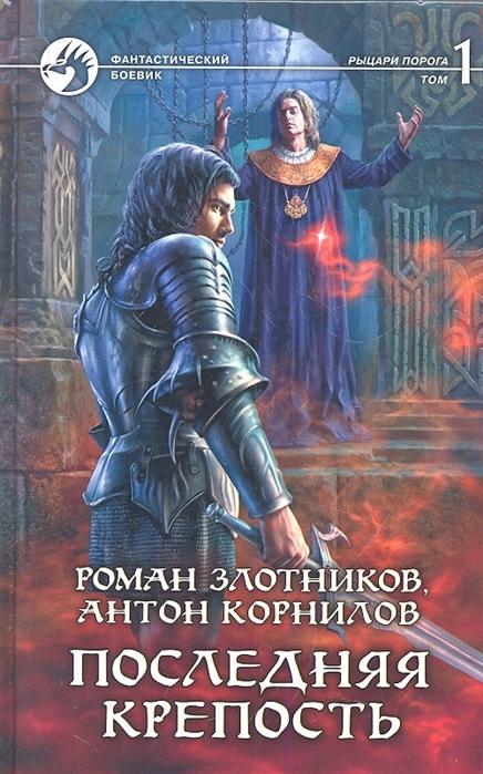 цена на Злотников Р., Корнилов А. Последняя крепость Роман в двух томах том 1 комплект из 2 книг