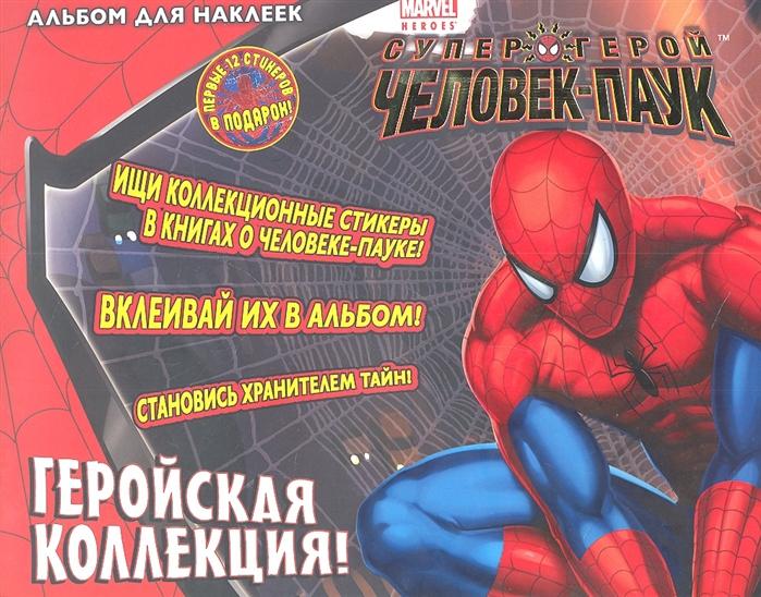 Купить Геройская коллекция Альбом для наклеек, Эксмо, Книги с наклейками