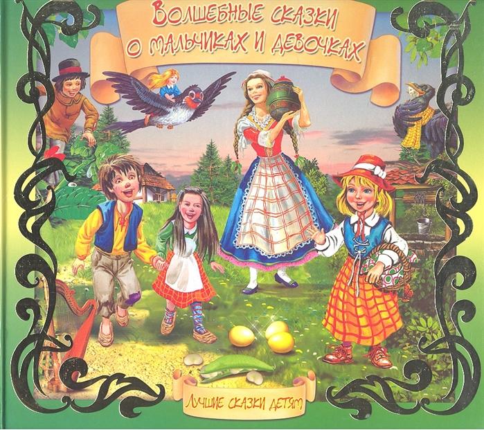 Волшебные сказки о мальчиках и девочках