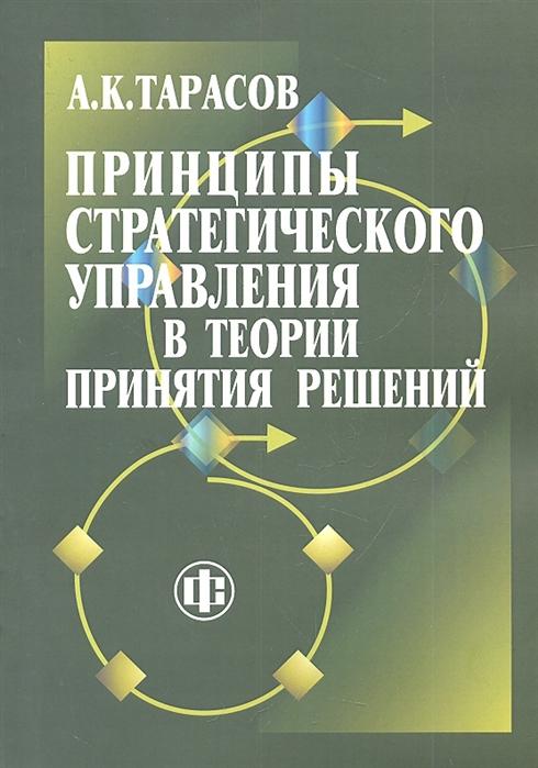 Принципы стратегического управления в теории принятия решений