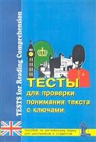Тесты для проверки понимания текста. Практическое пособие по английскому языку для учащихся 9-11 классов и студентов