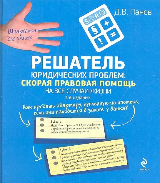 Решатель юридических проблем скорая правовая помощь на все случаи жизни 2-е издание