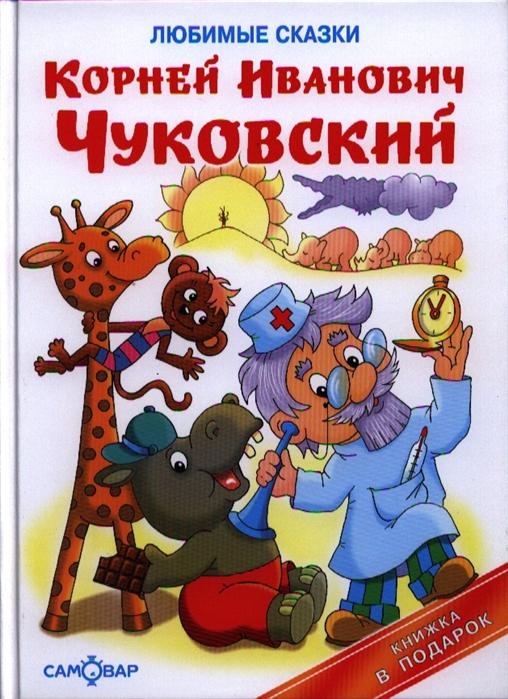 Чуковский К. Айболит Тараканище Краденое солнце к и чуковский тараканище