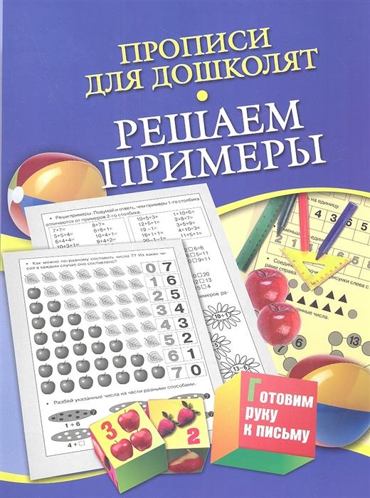 Нянковская Н. Прописи для дошколят Решаем примеры