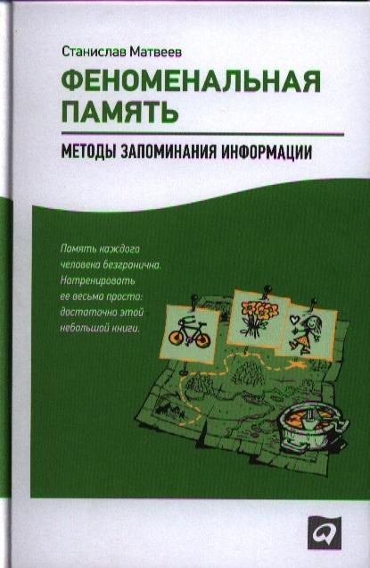 Матвеев С. Феноменальная память Методы запоминания информации