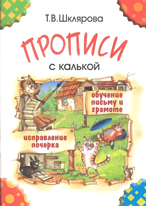 Шклярова Т. Прописи с калькой Обучение письму и грамоте исправление почерка цена и фото