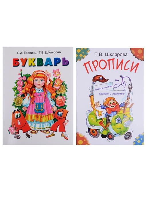 Шклярова Т., Есенина С. Первые книжки первоклассника Букварь Прописи комплект из 2 книг цена и фото