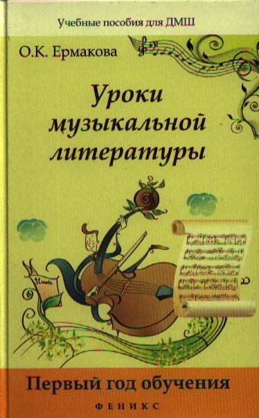 Уроки музыкальной литературы Первый год обучения