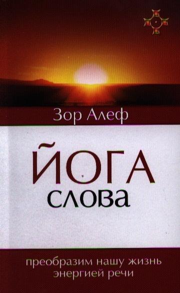Алеф З. Йога Слова Преобразим нашу жизнь энергией речи Семь ступеней медитации