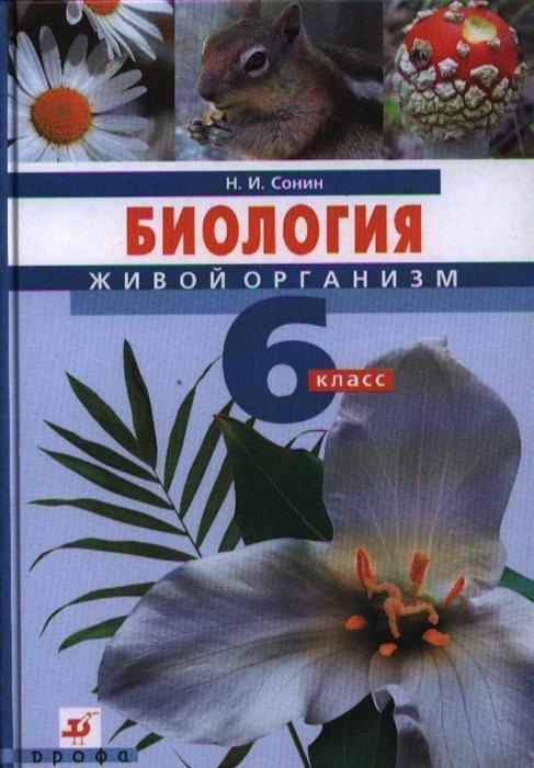 Биология Живой организм 6 класс Учебник для общеобразовательных учреждений 5-е издание стереотипное