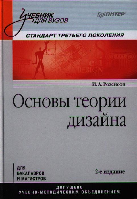 Розенсон И. Основы теории дизайна для бакалавров и магистров 2-е издание победря б е лекции по теории упругости 2 е издание
