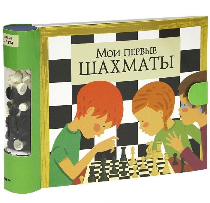 Семенова Е. (пер.) Мои первые шахматы комплект книга шахматные фигуры шахматная доска