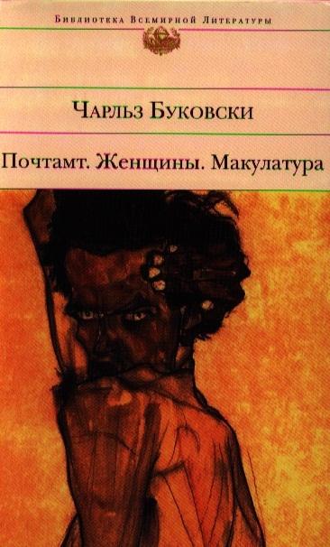Буковски Ч. Почтамт Женщины Макулатура макулатура в москве