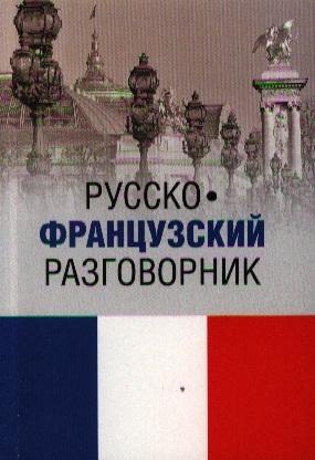 Малахова И., Орлова Е. Русско-французский разговорник все цены