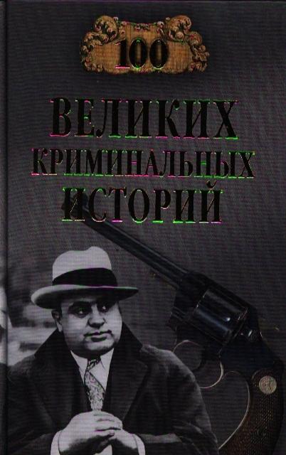 Кубеев М. Сто великих криминальных историй скуратовская м сто великих творцов моды