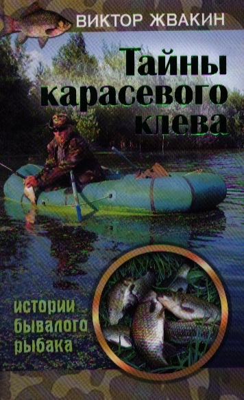 цены на Жвакин В. Тайны карасевого клева Истории бывалого рыбака в интернет-магазинах