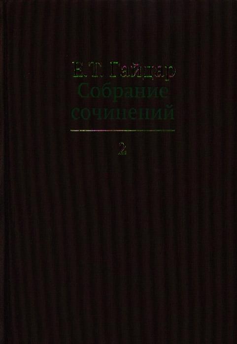 Гайдар Е. Собрание сочинений в пятнадцати томах Том 2