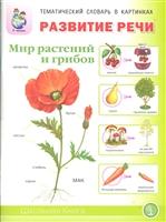 Развитие речи Мир растений и грибов Фрукты