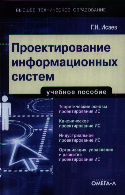 Исаев Г. Проектирование информационных систем Учебное пособие е н чернопрудова проектирование распределенных информационных систем