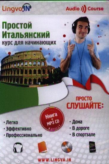 Плотникова О. Простой итальянский Курс для начинающих комплект книга МР3 CD стоимость
