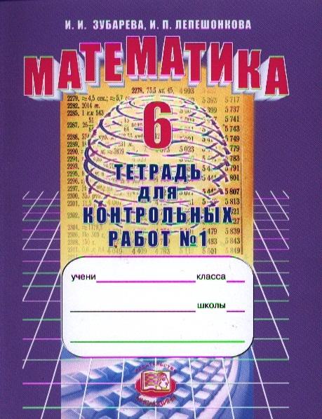 Зубарева И., Лепешонкова И. Математика 6 класс Тетрадь для контрольных работ 1