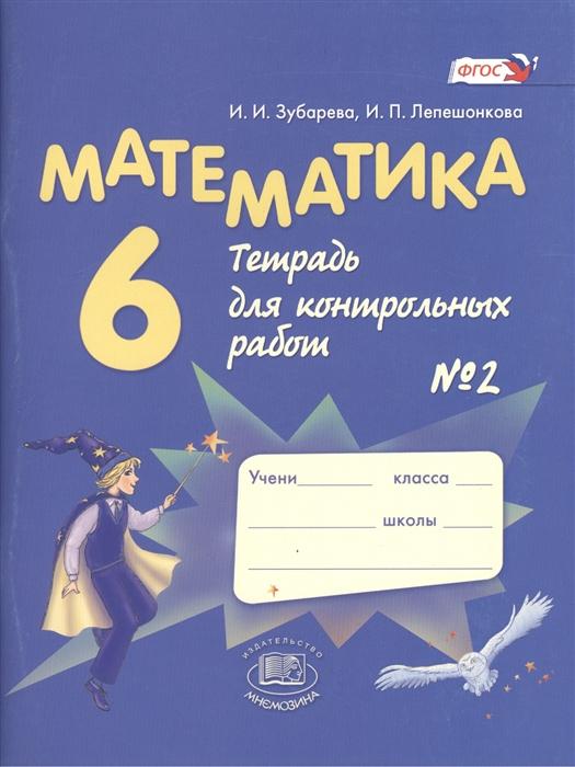 Зубарева И., Лепешонкова И. Математика 6 класс Тетрадь для контрольных работ 2