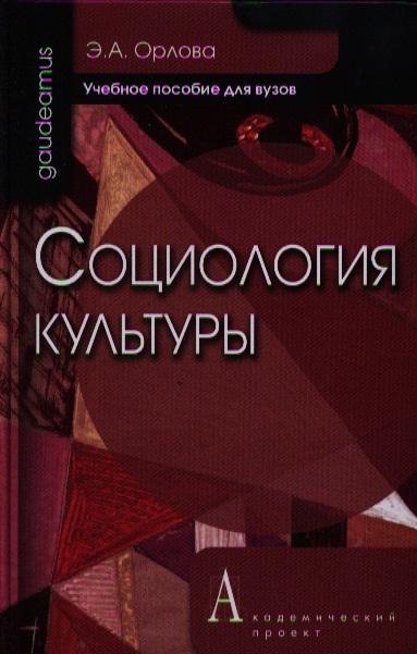 Орлова Э. Социология культуры Учебное пособие для вузов недорого
