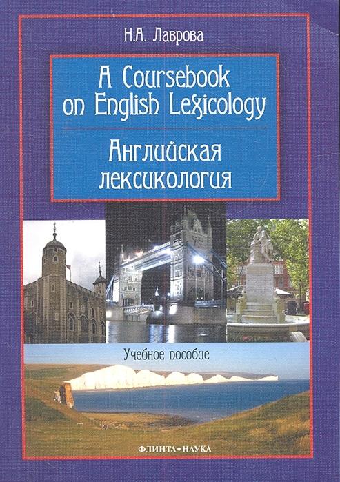 Лаврова Н. A Coursebook on English Lexicology Английская лексикология Учебное пособие
