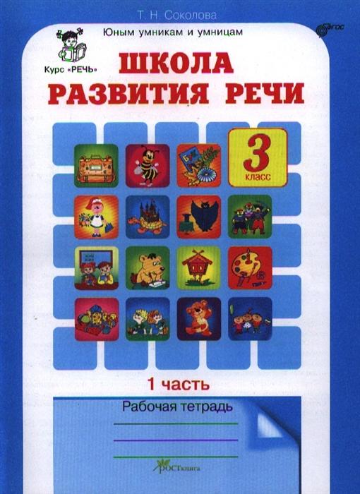 цена на Соколова Т. Школа развития речи 3 класс Рабочая тетрадь Часть 1