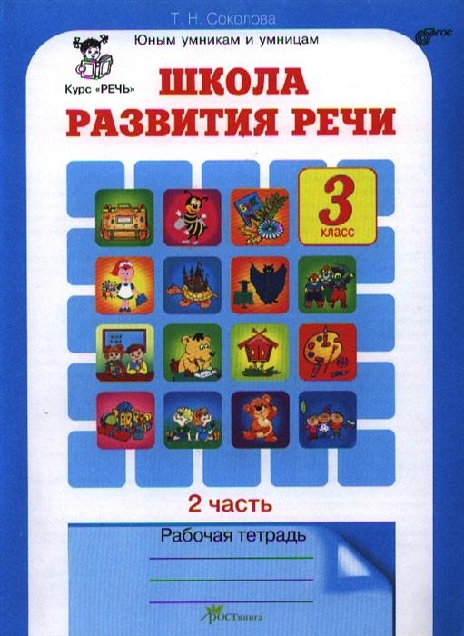 все цены на Соколова Т. Школа развития речи 3 класс Рабочая тетрадь Часть 2 онлайн