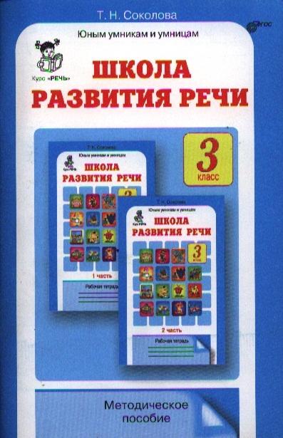 все цены на Соколова Т. Школа развития речи Курс Речь Методическое пособие для 3 класса онлайн