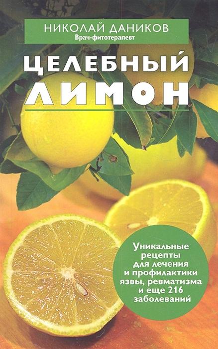 даников н целебный иван чай Даников Н. Целебный лимон