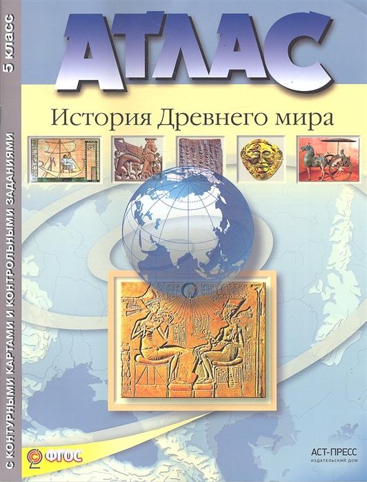 Атлас История Древнего мира 5 класс С контурными картами и контрольными заданиями
