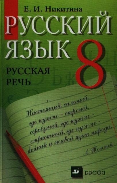Никитина Е. Русский язык 8 класс Русская речь Учебник для общеобразовательных учреждений 16-е издание стереотипное