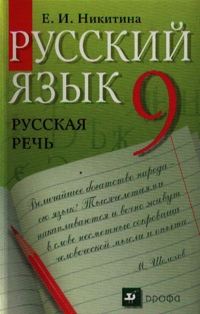 Русский язык 9 класс Русская речь Учебник для общеобразовательных учреждений 15-е издание стереотипное