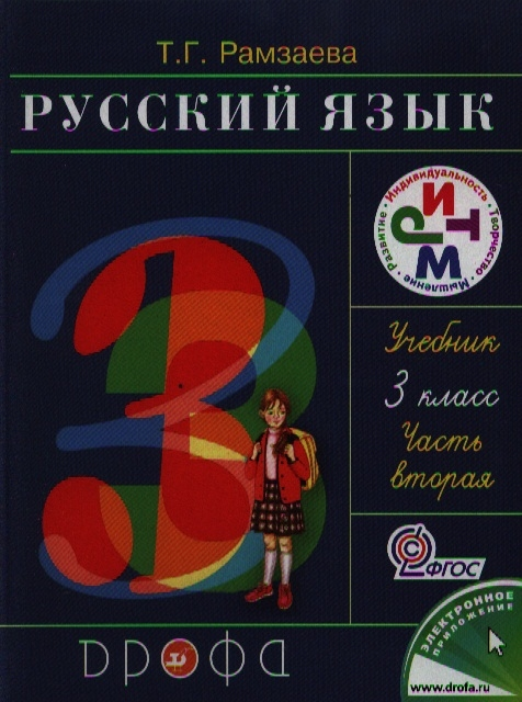 Русский язык 3 класс Учебник в двух частях Часть вторая