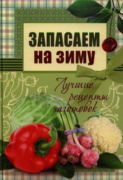 Запасаем на зиму Лучшие рецепты заготовок
