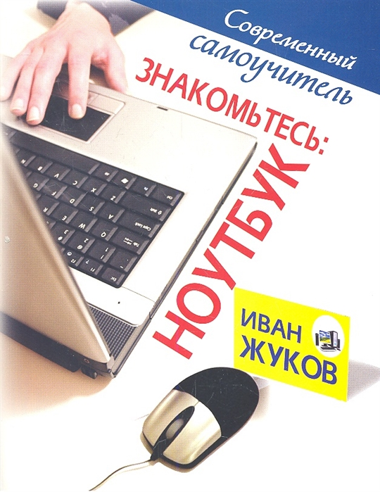 Жуков И. Знакомьтесь Ноутбук ноутбук 2017