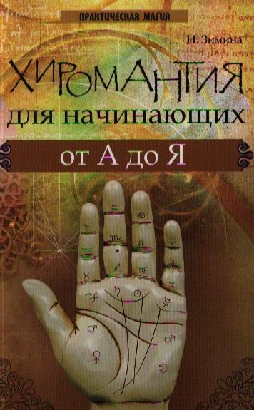 Зимина Н. Хиромантия для начинающих от А до Я